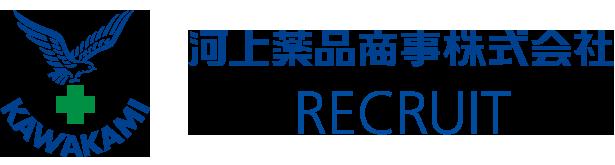 河上薬品商事 株式会社 RECRUIT